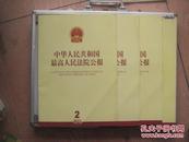中华人民共和国最高人民法院公报(2011.1、2、3、4、5、6、7、8、9、10、12共计11册和售)