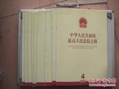 中华人民共和国最高人民法院公报(2010.4-12期共计9册和售)