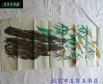国画 2平尺 (货号:454)