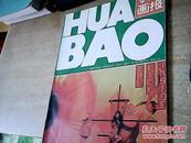 富春江画报1988年第5期 16开 浙江人民美术88年版
