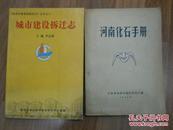 12767;河南化石手册(1962年印)