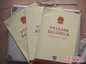中华人民共和国最高人民法院公报(2008.1、2、3、4、5、6、8、10、11、12期共计10册和售)