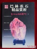 巴林石精品赏析:巴林冻石(骨董丛书)