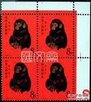 """T46【庚申年 猴年邮票】堪称""""软白金"""",原胶全新品直角边、金粉无氧化、齿孔无折、带红色标四方联金猴邮票"""