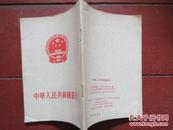 最高人民共和国宪法