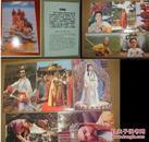 1988年版山东画报版《西游记》一版一印杨洁电视剧版正规出版社明信片,师徒取经归来成佛封套+10枚大全;
