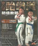 青少年跆拳道 【初 中 高 级教程共3册和售】每本附赠光盘