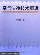 空气洁净技术原理 【98年1版1印5000册】