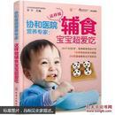 正版新书 协和医院营养专家这样做辅食宝宝超爱吃李