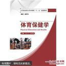 体育保健学