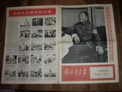 《解放军画报》1967年第20、21期 4开12版全