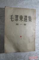 毛泽东选集  第一卷  一版一印  1951年北京第一版华东重印第一版