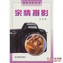 摄影百科丛书:亲情摄影/罗英