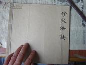 道教符咒书-----先天殄火金鳞髓全卷(复印件)...
