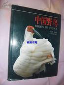 中国野鸟(中文版)【16开精装