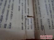 民国 红楼梦 上海亚东版 全六册 描述
