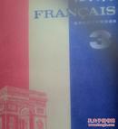 法语(第3册)北京外国语学院法语系 商务印书馆  9787100002103