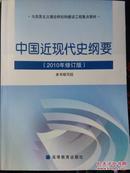 《中国近现代史纲要》(马克思主义理论研究和建设工程重点教材)(平邮包邮)