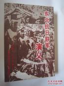 东北抗日联军演义