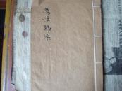 ..道教符咒书-----万法归宗 (不是长见那种)(复印件).