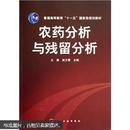 农药分析与残留分析/王惠,吴文君