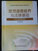 《思想道德修养与法律基础2010年修订本》(马克思主义理论研究和建设工程重点教材)(平邮包邮)