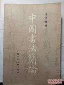中国书法简论(后附160页历代名家书法图录 81.6二版二印)