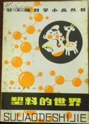 轻工业科学小品丛书《塑料的世界》(叶永烈签名钤印赠阅本)