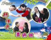 客家山歌剧:挤佬哥与泼辣嫂(VCD)