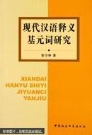 现代汉语释义基元词研究