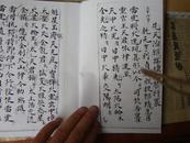 .道教符咒书-----先天除邪火禁密旨(复印件)...
