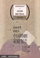 社会学家的观点:中国婚姻家庭变迁