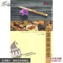 中国美食地图
