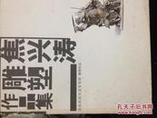 焦兴涛雕塑作品集 1999-2004年 雕塑作品