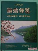 荆州年鉴 2002