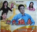客家山歌剧:村长换妻(VCD)