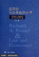 波斯纳与法律经济分析