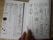 .道教符咒书-----先天幡法密旨(复印件)..