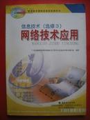 网络技术应用.每册配光盘1张.高中信息技术2006年第2版