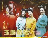 客家山歌剧:玉扇情缘(客家山歌VCD)