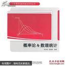 概率论与数理统计   张卓奎,陈慧婵   西安