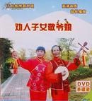 客家五句板:劝人子女敬爷娘(客家山歌DVD)
