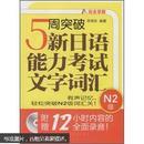 5周突破新日语能力考试文字词汇:N2级(李晓东编著  外语教学与研究出版社 无光盘)