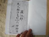 .道教符咒书-----先天门牌密旨(复印件)...