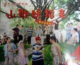 客家山歌剧:山歌妹招亲(客家山歌VCD)
