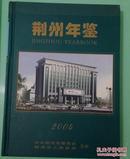 荆州年鉴 2004年