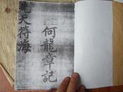 .道教符咒书-----先天海禁玄秘(复印件)..