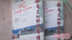 【11-1西部亮丽的风景线(上下)签赠本