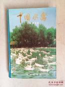 中国水禽(大32开硬精装,一版一印750册,自然旧,内页有点发黄)