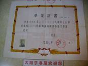 镇江市第二中学<<毕业证书>>1957年